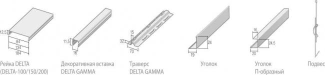 Комплектующие реечного потолка открытого типа DELTA