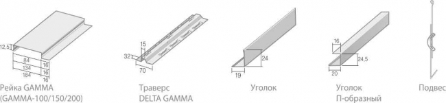 Комплектующие реечного потолка открытого типа GAMMA