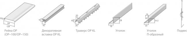 Комплектующие реечного потолка открытого типа ОР