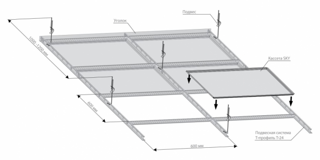 Схема монтажа кассетного потолка SKY Т24