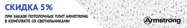 Скидка на потолки Армстронг